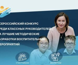 Всероссийский конкурс классных руководителей на лучшие методические разработки воспитательных мероприятий