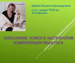РУМО зам. директоров по ВР