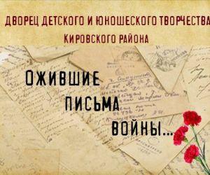 """Проект """"Ожившие письма войны"""""""