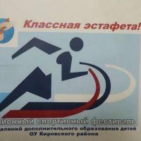 """Спортивный фестиваль """"Классная эстафета!"""""""
