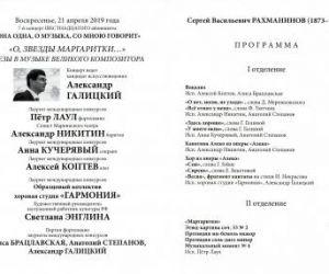 Концерт в Малом зале Филармонии, посвящённый С. В. Рахманинову