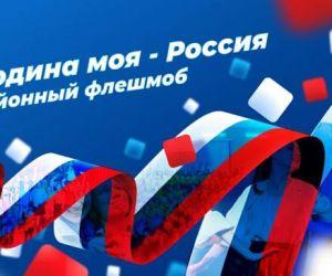 Районный флешмоб ко Дню РОССИИ!