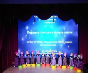 """Открытый районный конкурс """"Первые танцевальные шаги"""""""