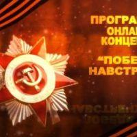 """Районный смотр-конкурс концертных программ """"Победе навстречу!"""""""