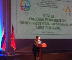 II Съезд классных руководителей общеобразовательных организаций Санкт-Петербурга