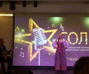 """III Городской конкурс вокального мастерства""""Соло"""""""