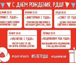 День Рождения Российского движения школьников!
