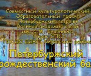 Петербуржский рождественский бал