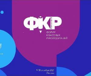 I Всероссийский форум классных руководителей