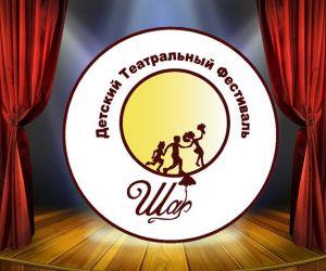 """Седьмой открытый районный фестиваль детских театральных коллективов  """"ШАР"""""""