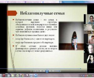 Районный вебинар «Опыт организации работы с социально неблагополучными семьями»