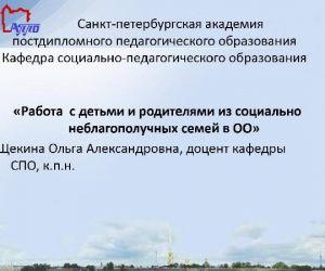 РУМО заместителей директоров по ВР