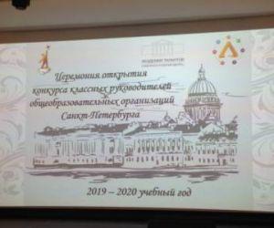 Конкурс классных руководителей общеобразовательных организаций Санкт-Петербурга
