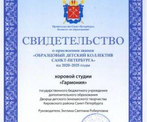 Хоровой студии «Гармония» присвоено звание «Образцовый детский коллектив Санкт-Петербурга»!
