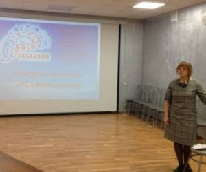 Районный конкурс классных руководителей «Созвездие талантов»