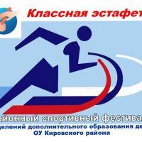 """Районный спортивный фестиваль """"Классная эстафета!"""""""